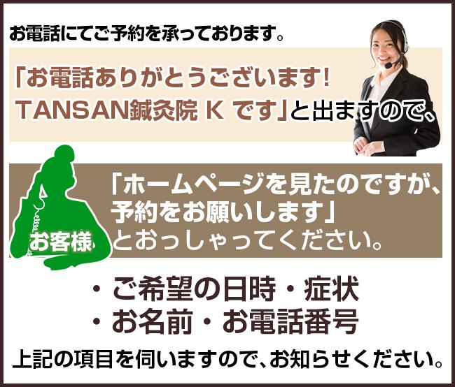 炭酸鍼灸院~Kei~電話予約の流れ