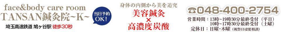 【TANSAN鍼灸院 〜K〜】face & body care room