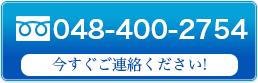 tel.048-400-2754
