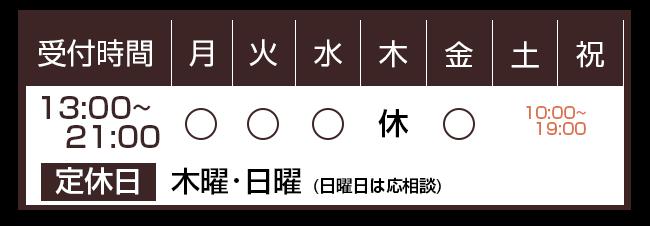炭酸鍼灸院~Kei~営業カレンダー